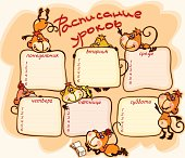 school schedule for 2016  with the  monkey on Russian language