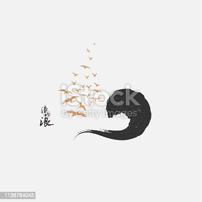 istock Seagulls fly over waves, Chinese characters means: wandering waves 1138784043