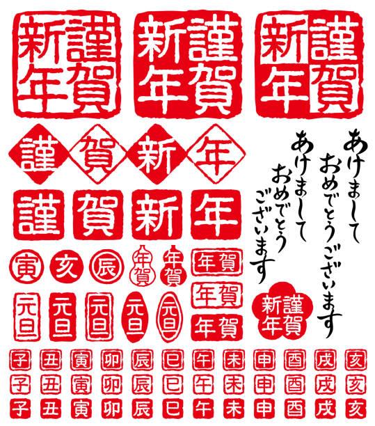 seal carving. stamp set. - pieczęć znaczek stock illustrations