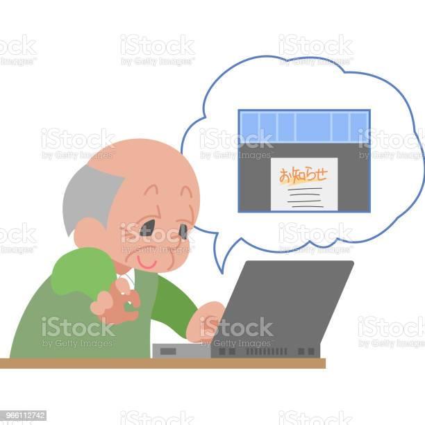 Senior Document Creation Software — стоковая векторная графика и другие изображения на тему 50-59 лет