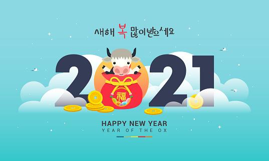 Seollal (Korean New Year) vector illustration. 2021 year of the Ox, Korean Translation: