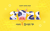 """Seollal (Korean Lunar New Year) vector illustration. 2021 year of the Ox on yellow background. Korean Translation: """" Happy New Year """""""