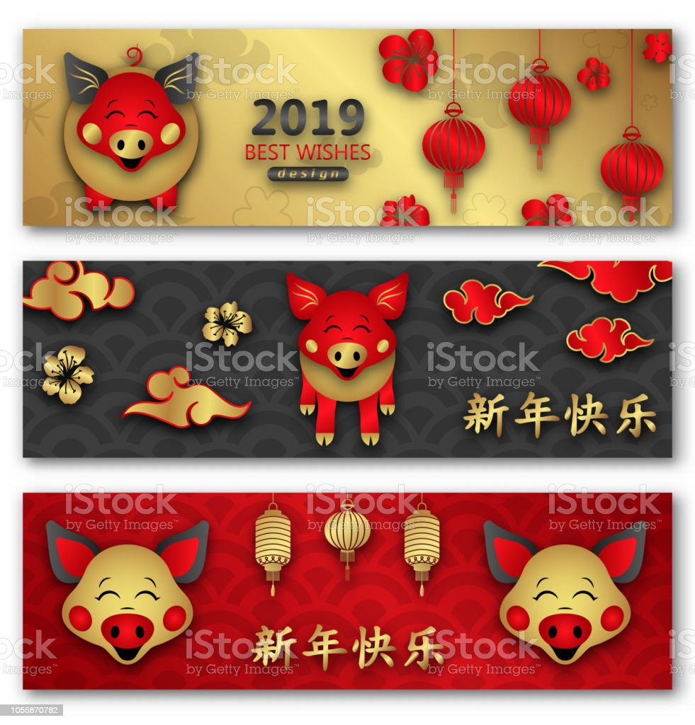set cards for happy chinese new year japanese chinese