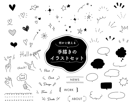 Set of doodle illustrations such as hearts, stars, concentrated lines, hands, speech bubbles, frames, etc.