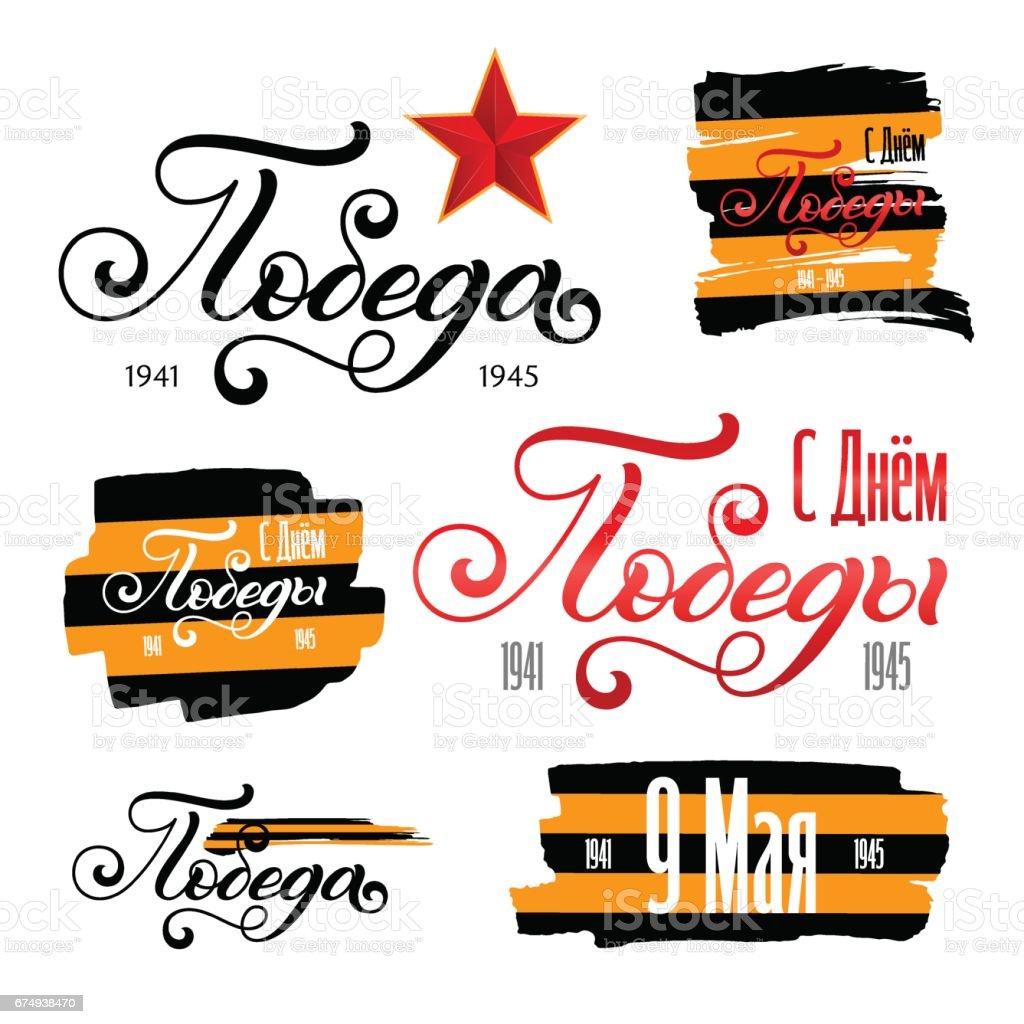 Conjunto De Mano De Vacaciones Letras Cintas De Estrella Roja Y ...