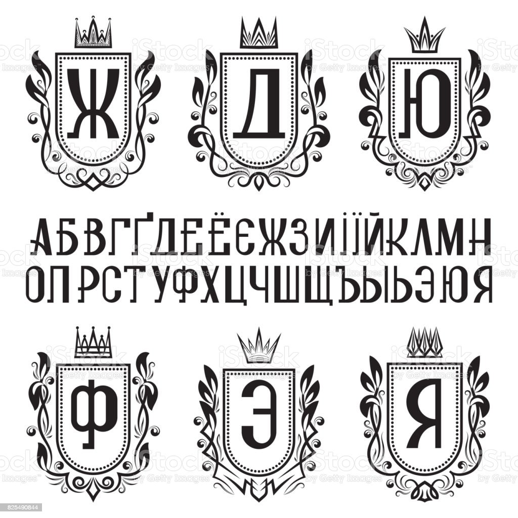 Set Of Medieval Coat Of Arms With Cyrillic Letters Ukrainian And Russian  Monograms Kit Stock Illustration - Download Image Now