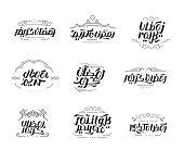 set of Ramadan Kareem Typography. Arabic Islamic calligraphy vector Translation of text Ramadan Kareem Islamic celebration. Translated Happy and Holy Ramadan. Month of fasting