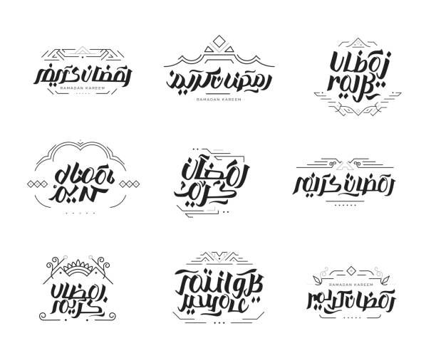 satz von ramadan kareem typografie. arabische islamische kalligraphie vektor übersetzung des textes ramadan kareem islamischen feier. frohes und gesegnetes ramadan übersetzt. der fastenmonat für muslime - ramadan kareem stock-grafiken, -clipart, -cartoons und -symbole