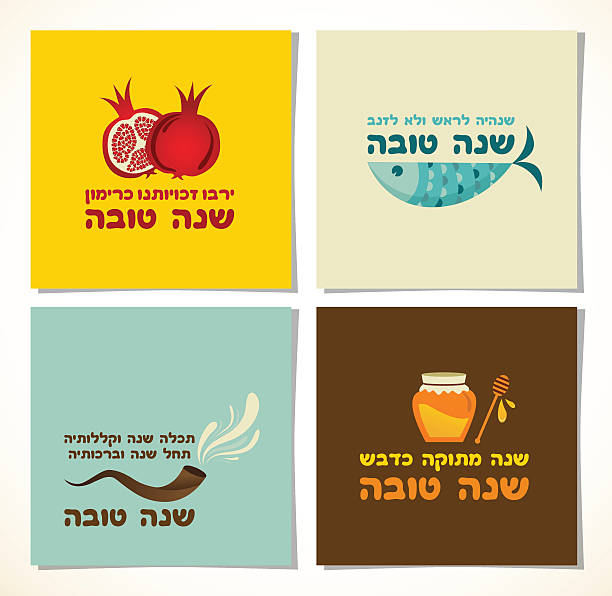 set of rosh hashana greeting cards with traditional proverbs and - rosh hashana stock illustrations