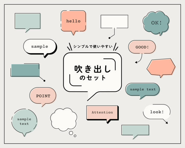 """Set of simple and flat speech bubbles Set of simple and flat speech bubbles The Japanese title means """"a set of simple and easy-to-use balloons"""". speech bubble stock illustrations"""