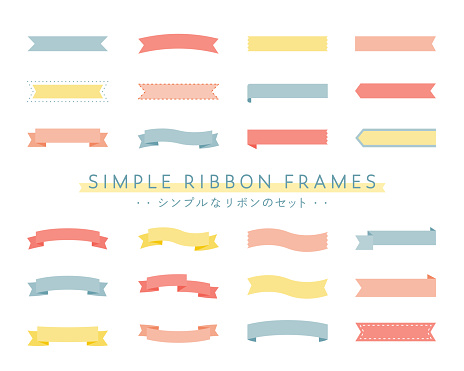 A set of simple, flat ribbon frames The meaning of the Japanese text is