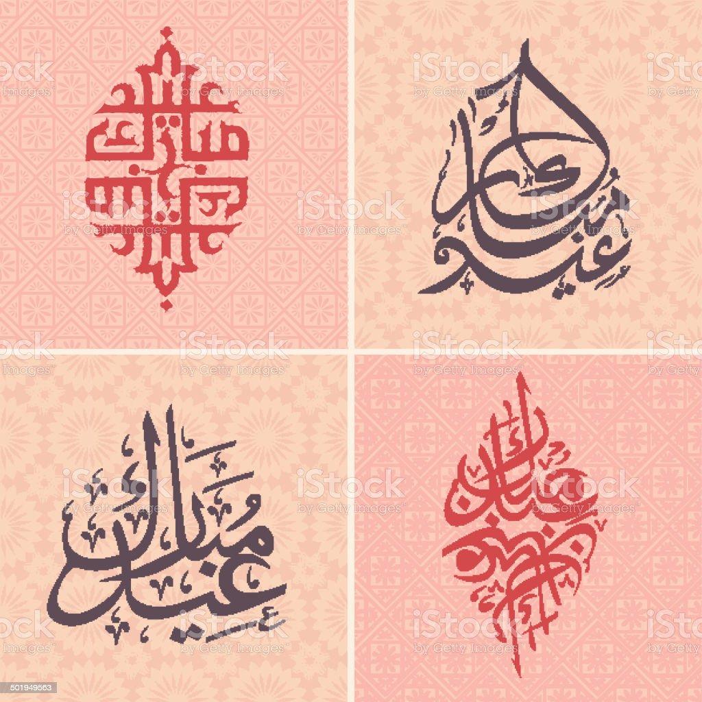 Set of stylish arabic islamic calligraphy of text Eid Mubarak. vector art illustration