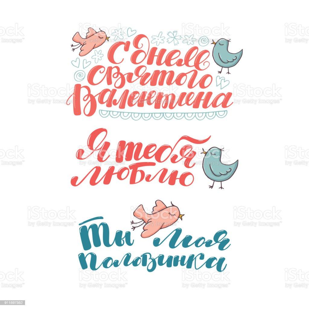 Ilustración De Conjunto De Letras Día De San Valentín Frases