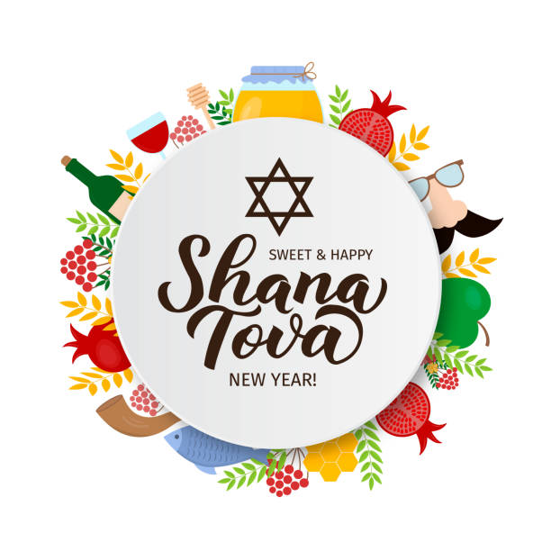 shana tova calligraphy hand lettering with traditional symbols of rosh hashanah (jewish new year). easy to edit vector template for greeting card, banner, typography poster, invitation, flyer. - rosh hashana stock illustrations
