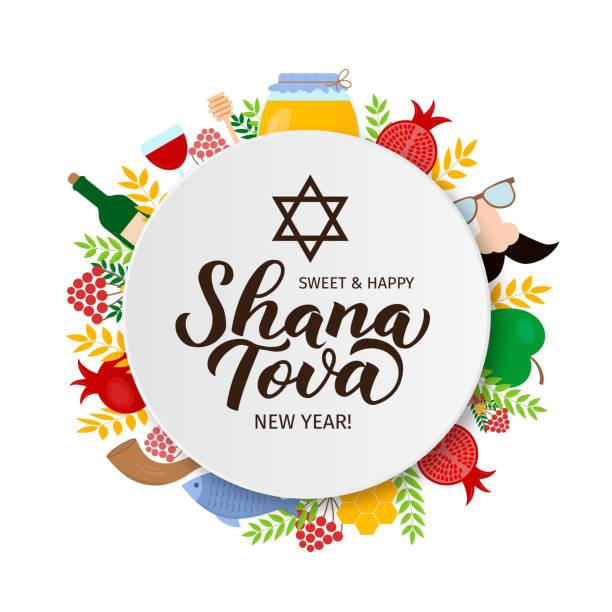 로쉬 하샤나 (유대인 새해)의 전통적인 상징과 샤나 토바 서예 손 글씨. 인사말 카드, 배너, 타이포그래피 포스터, 초대장, 전단지에 대한 벡터 템플릿을 쉽게 편집 할 수 있습니다. - rosh hashanah stock illustrations