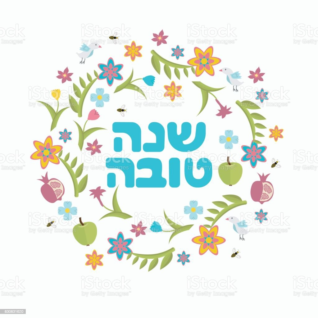 Shana tova jewish holiday greeting card with flower frame stock shana tova happy new year on hebrew jewish holiday greeting card with m4hsunfo Image collections