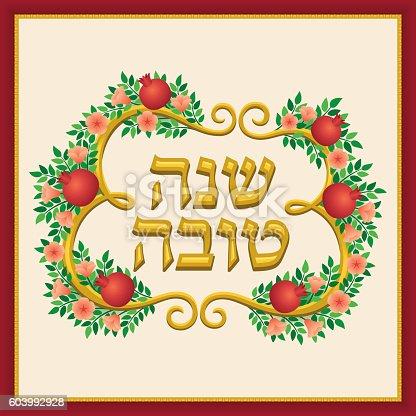 istock Shana tova wreath 603992928