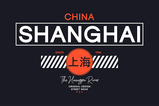 Shanghai, China t-shirt design. Typography graphics for tee shirt with inscription in Chinese with the translation: Shanghai. Vector
