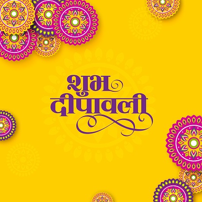 Shubh Deepawali rangoli banner