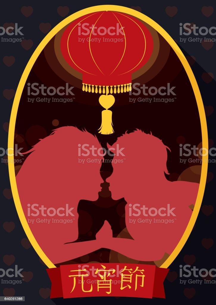 Silhouette of Couple In Love Celebrating Yuanxiao Festival vector art illustration
