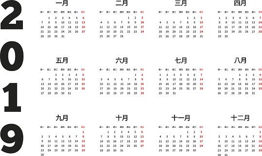 Simple calendar on chinese language