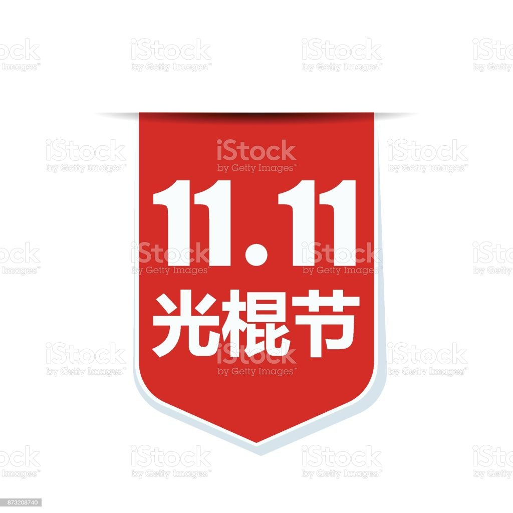 Singles' Day sale (non-English text - Singles' Day Sale) vector art illustration