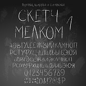 Russian cyrillic alphabet, title translated as Chalk sketch. Thin letters, full set of characters.