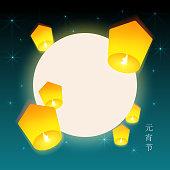 Sky lanterns with lunar in night sky. Lanterns Festival. Cartoon style. Vector illustration. Calligraphy symbol translation: Lantern Festival.