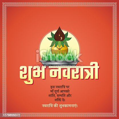 Social Media Text Message Post Greetings on Occasion, Festival Navratra for beloved ones. Greetings Translation: On this Navratri May Goddess Durga give you peace, wealth and strength. Happy Navratri!