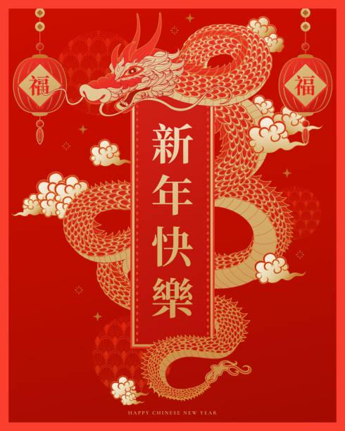 Solemn dragon new year's poster vector art illustration