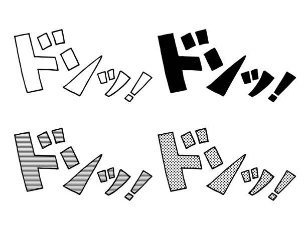 illustrations, cliparts, dessins animés et icônes de bruit d'un dessin animé - effets sonores