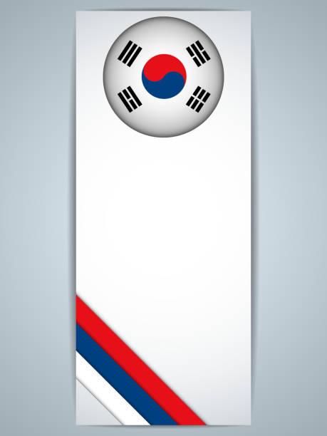 韓国のバナー - 韓国の国旗点のイラスト素材/クリップアート素材/マンガ素材/アイコン素材