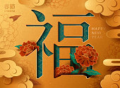 Spring festival paper art greeting card with fortune and new year words written in Chinese characters