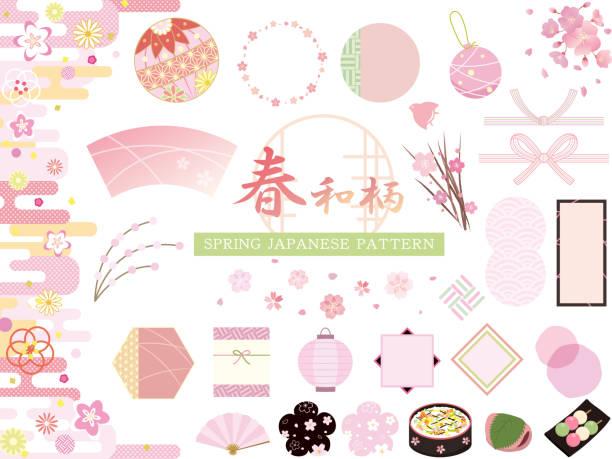 春の日本 pattern25日 - 特別な日点のイラスト素材/クリップアート素材/マンガ素材/アイコン素材