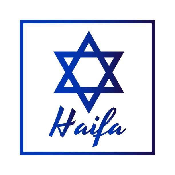 square icon des blauen david-sterns mit der aufschrift des stadtnamens: haifa im modernen stil. israel symbol mit rahmen. vector eps10 illustration - haifa stock-grafiken, -clipart, -cartoons und -symbole