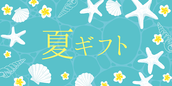 """Starfishes and shells illustration on water surface background. Southern country image/Japanese translation is """"Summer gift"""""""