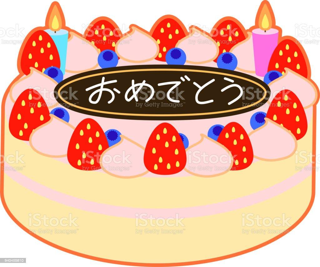 イチゴバースデー ケーキ イラスト お祝いのベクターアート素材や画像