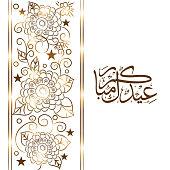 Stylish arabic islamic text Eid Mubarak with shiny floral design.