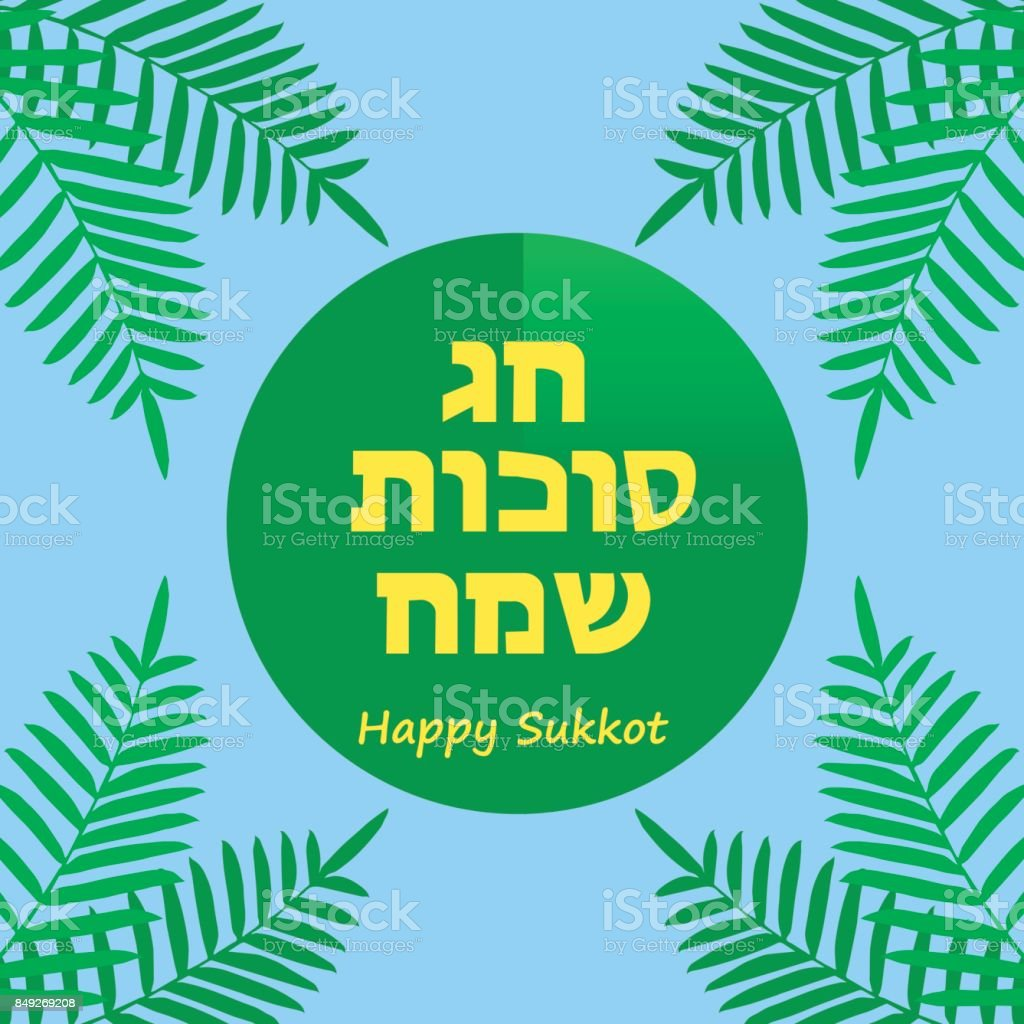 Succot Greeting Card Happy Sukkot Stock Vector Art More Images Of