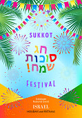 Sukkot greeting card. Sukkah, Etrog and Lulav Succoth Israel Festival Vector