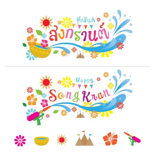 suksan songkran (translate-happy songkran) - songkran festival stock illustrations, clip art, cartoons, & icons