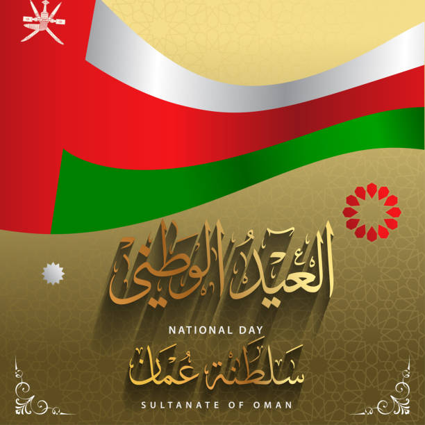 sultanate of oman national day - oman stock illustrations