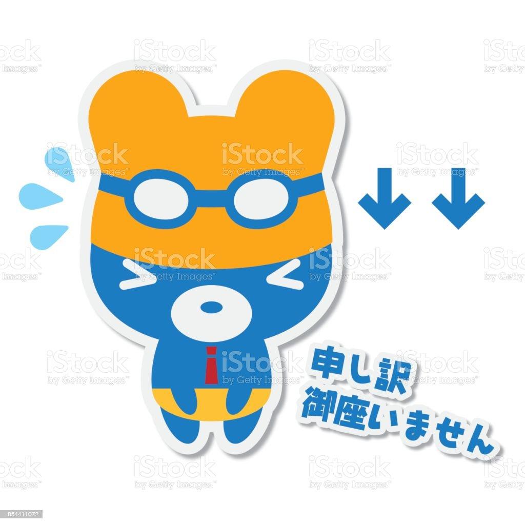 Summer Bear Cool Biz./apologize vector art illustration