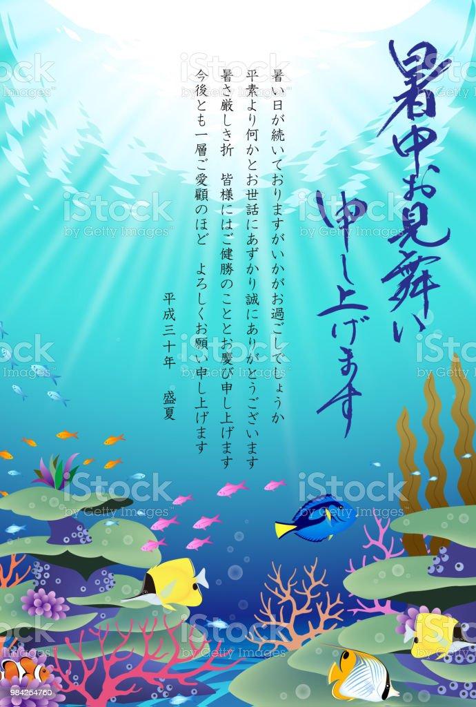 Summer greeting card 2018 vector art illustration