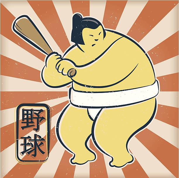 sumo-baseball-liga - sumo stock-grafiken, -clipart, -cartoons und -symbole