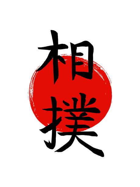 sumo-asiatische fett wrestling-vektor japanische kalligraphie symbole auf sonne hintergrund. japan budo hieroglyphe und rot stempel (in japanisch-hanko). handgezeichnete tinte bürste abbildung - sumo stock-grafiken, -clipart, -cartoons und -symbole