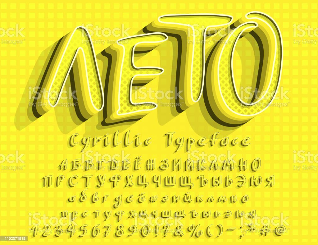 3d5219dd9e4 Sun yellow Cyrillic Alphabet. Vector three dimension Russian typeface with  geometric pattern texture. Text