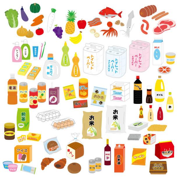 スーパーマーケットの商品分類イラストセット ベクターアートイラスト
