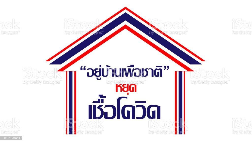 Symbole A La Maison Thai Alphabet Texte Home For The Nation Arreter Linfection De Covidtranslations Langue Anglaise Bleu De Fond Blanc Rouge Idee De Creativite Et Le Concept Vecteurs Libres De Droits