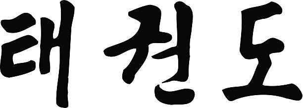 taekwondo korean hangul script - horizontal - taekwondo stock illustrations, clip art, cartoons, & icons